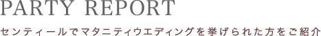 PARTY REPORT|センティールでマタニティウエディングを挙げられた方をご紹介