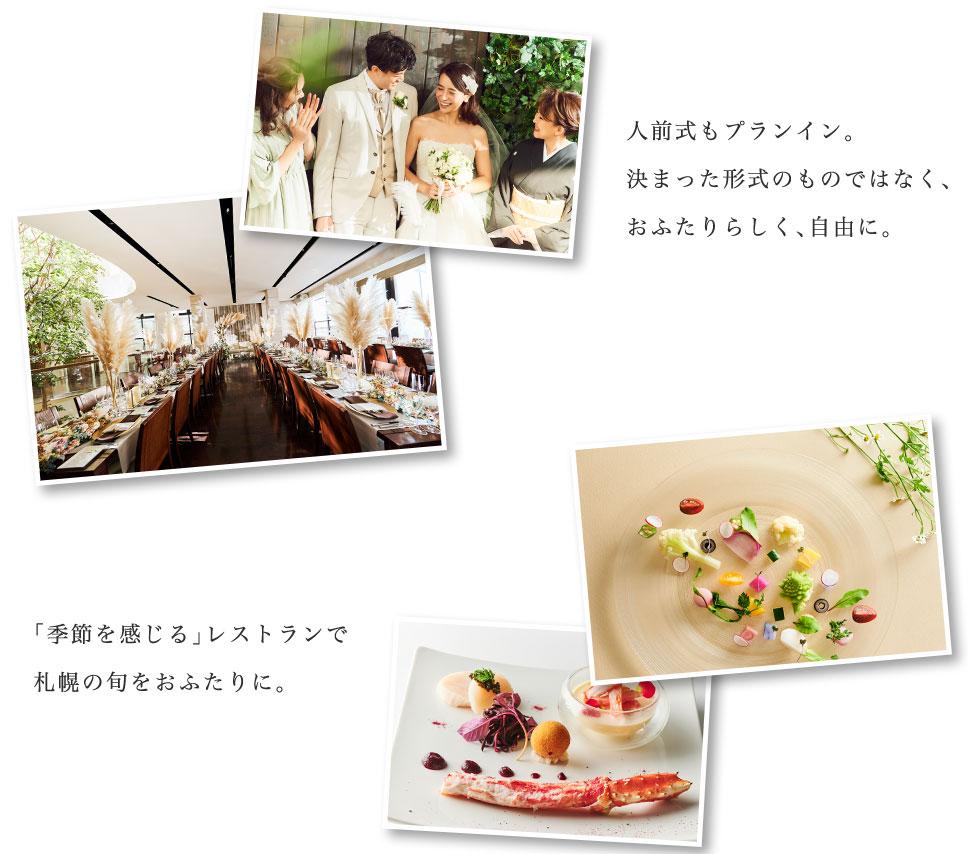 人前式もプランイン。決まった形式のものではなく、おふたりらしく、自由に。「季節を感じる」レストランで札幌の旬をおふたりに。