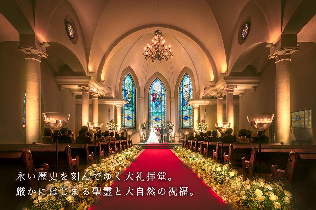 神聖な輝きに満ちた荘厳な白亜の大聖堂でも。