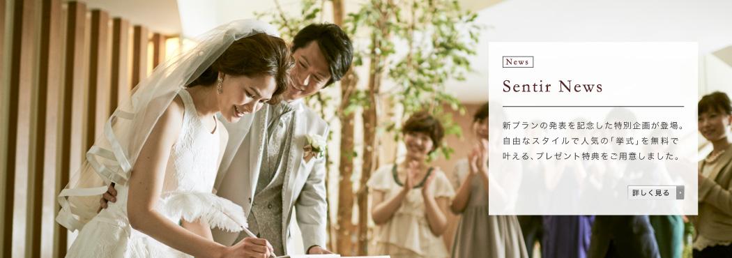 Sentir News ふたりらしく愛を誓う「挙式」を、無料で叶える特別チャンス。